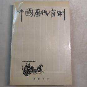 中国历代官制 大32开 平装本 孔令纪 曲万法 刘运珍 刘锦星 主编 齐鲁书社出版社 1993年1版1印 私藏 自然旧 几乎全品