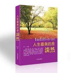 全新正版正版人生最美的是淡然精装1册