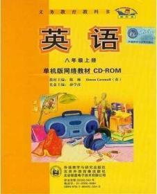 全新正版外研社新标准初中英语 (八年级上册)学生用书的配套CD-ROM电脑光盘 不含书