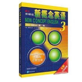 全新正版外研社正版 朗文 外研社新概念英语 3册 学生用书 新版 一书一码版 扫码音频版 9787521310801