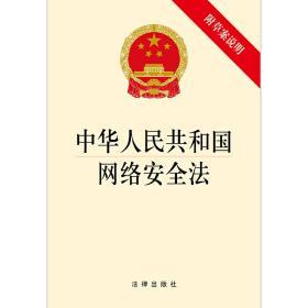 中华人民共和国网络安全法(附草案说明) 中华人民共和国网络安全法(草案) 法律出版社9787519701154正版全新图书籍Book