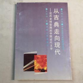 从古典走向现代 论历史转型期的中国近代文学 大32开 平装本 关爱和 著 河南人民出版社 1992年1版1印 私藏 9.5品