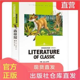全新正版正版世界经典文学名著(名师精读版)森林报北京日报出版社中小学生