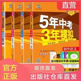 全新正版2021春新版五年中考三年模拟九年级下册全套语文数学英语化学人教