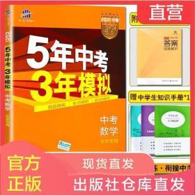 全新正版2021春新版五年中考三年模拟中考数学北京专用5年中考3年模拟中学