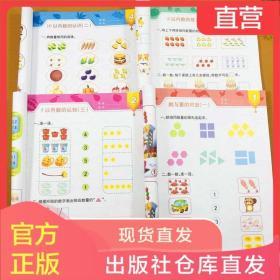 全新正版全套4册幼儿奥数启蒙初级版趣味数学思维训练3-6岁幼儿园奥数训练