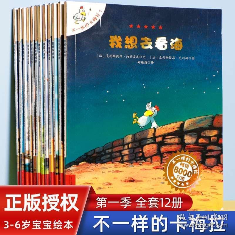 全新正版不一样的卡梅拉 全套 第一季 国外获奖经典儿童绘本阅读幼儿园故事书籍3一6-8岁4-5幼儿睡前故事图书老师推荐读物我想去看海卡拉梅