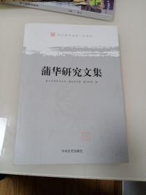 蒲华研究文集