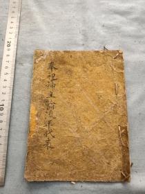 民国刘玉堂手书,轮流奉祀年代表。32开本。