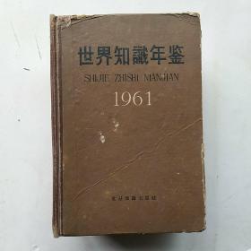世界知识年鉴(1961)