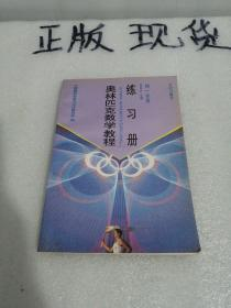 奥林匹克数学教程练习册    初一分册