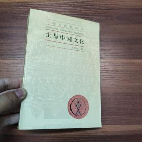 士与中国文化-87年一版一印