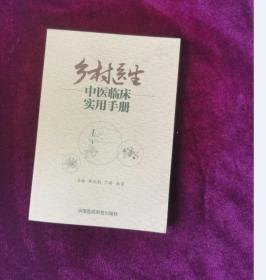 乡村医生中医临床实用手册
