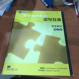 留学预备教程 读写互通 学生用书 第三级