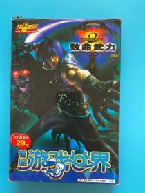 [游戏光盘,电脑游戏世界2002年第一期],致命武力2,重生 ,4CD+手册,完整版