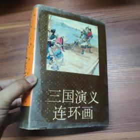 三国演义 连环画-第二册-精装(21-40)