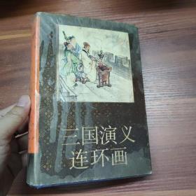 三国演义 连环画-第三册-精装(41~60)