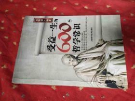 受益一生的600个哲学常识