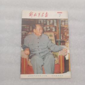 解放军画报 1976年第7期