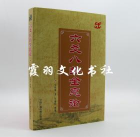 六爻八卦全息论 马悟修  全新正版