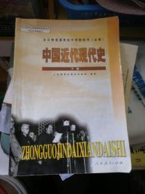 2000年代老教材课本历史 中国近代现代史(下册)
