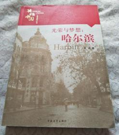光荣与梦想:哈尔滨
