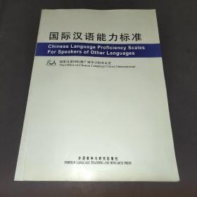 国际汉语能力标准(中英)
