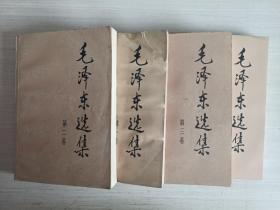 毛泽东选集:1-4四卷【小32开,书品见图 第三卷内页稍有画线】