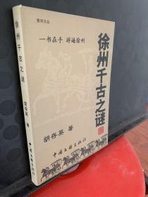 徐州千古之谜