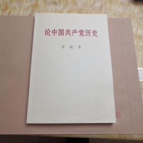 论中国共产党历史(全新)