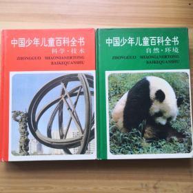 中国少年儿童百科全书:科学技术 自然.环境共二册合售