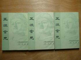 五灯会元(上中下全三册)