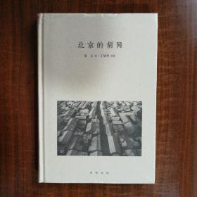 北京的胡同