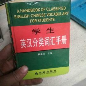 学生英汉分类词汇手册