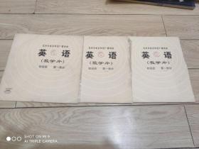 甘肃省图书馆藏品(英语胶木唱片3张)