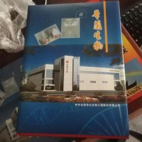 中国邮票 2003  《邮票面值 130.9元》    品如图  货号7-3