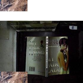 美女·淑女·才女:中国最时尚女性读本