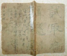 清代光绪、线装医书、【傅青主先生男科】、上下卷全一册。朱墨圈点