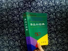 英汉小词典--大字本