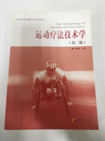 高等医学院校康复治疗学专业教材:运动疗法技术学(第2版)