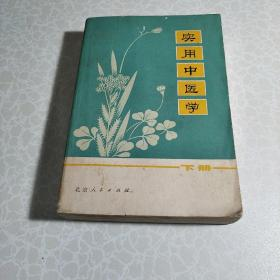 实用中医学 下 (1975年版本)