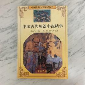 中国古代短篇小说精华