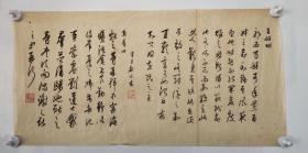 日本回流字画手绘书法图软片D4013
