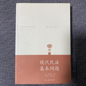 上海三联法学文库:现代民法基本问题 贺卫方主编