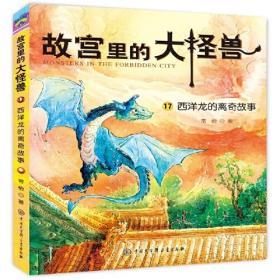 故宫里的大怪兽.17:西洋龙的离奇故事