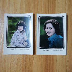 电影演员洪学敏,陈月依照片2张合售(请看好下单)