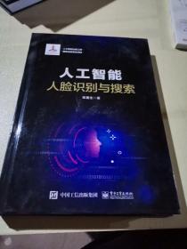 人工智能出版工程人工智能:人脸识别与搜索(精装版)