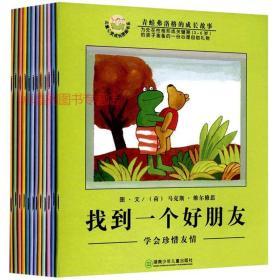 全新正版正版 青蛙弗洛格的成长故事(全12册)不注音绘本 儿童心理教育图书故事书 畅销幼儿书籍 爱的奇妙滋味/青蛙弗洛格的成长故事