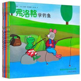 全新正版正版 青蛙弗洛格的成长故事第二辑 (套装全集共7册)无注音 畅销经典幼儿童读物 3-6岁孩子心理辅导 好性格培养 弗洛格去游泳