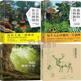 全新正版彼得渥雷本科普作品4册 大自然的社交网络+森林的奇妙旅行+树的秘密生命+动物的精神生活 作者:(德)彼得·渥雷本 自然科普P